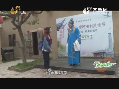 20181110《旅游365》:黄河古村