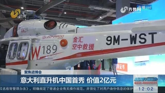 【聚焦进博会】意大利直升机中国首秀 价值2亿元