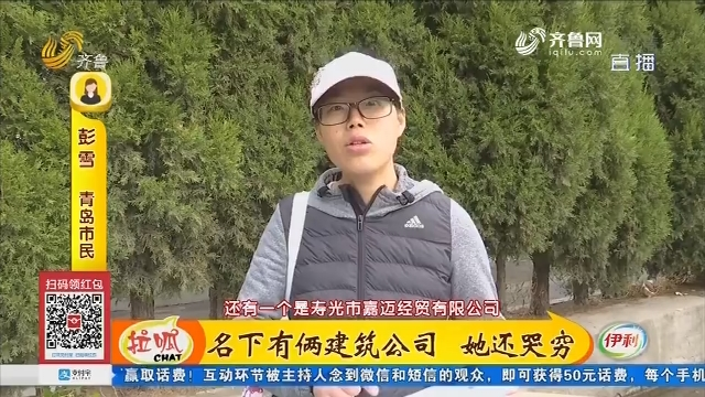 潍坊:名下有俩建筑公司 她还哭穷
