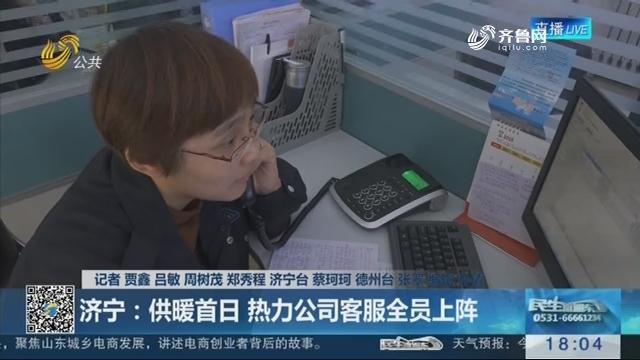【关注供暖】济宁:供暖首日 热力公司客服全员上阵