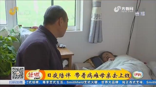 聊城:日夜陪伴 带着病瘫母亲去上班