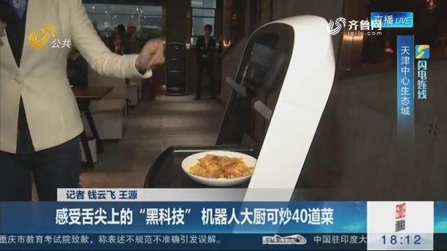"""【电商竞逐 十年沉浮】闪电连线:感受舌尖上的""""黑科技"""" 机器人大厨可炒40道菜"""