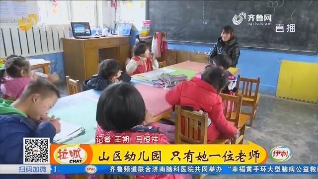 济南:山区幼儿园 只有她一位老师