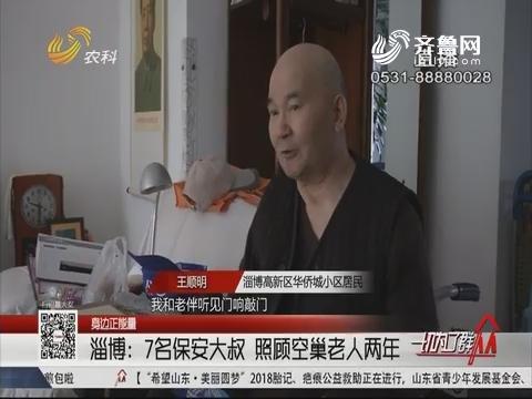 【身边正能量】淄博:7名保安大叔 照顾空巢老人两年