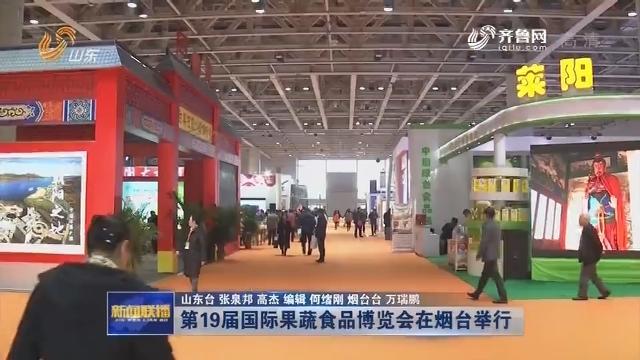 第19届国际果蔬食品博览会在烟台举行