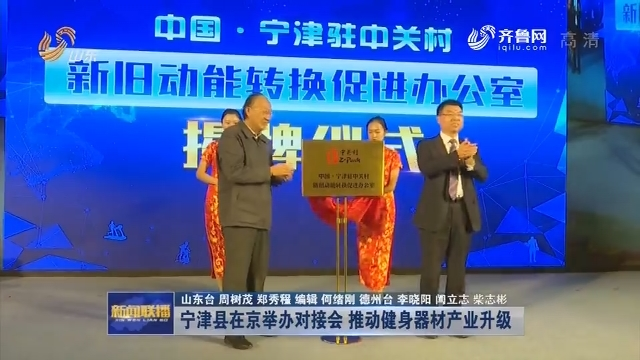宁津县在京举办对接会 推动健身器材产业升级