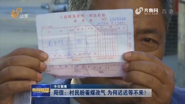 【今日聚焦】阳信:村民盼着煤改气 为何迟迟等不来?