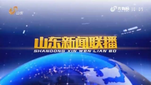 2018年11月10日山东新闻联播完整版