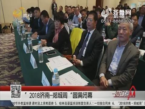 """""""2018济南-郯城周""""圆满闭幕"""