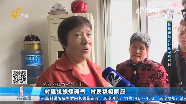 淄博:村里组织煤改气 村民积极响应