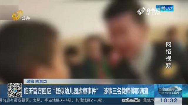"""临沂官方回应""""疑似幼儿园虐童事件"""" 涉事三名教师停职调查"""