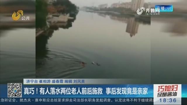 济宁:真巧!有人落水两位老人前后施救 事后发现竟是亲家
