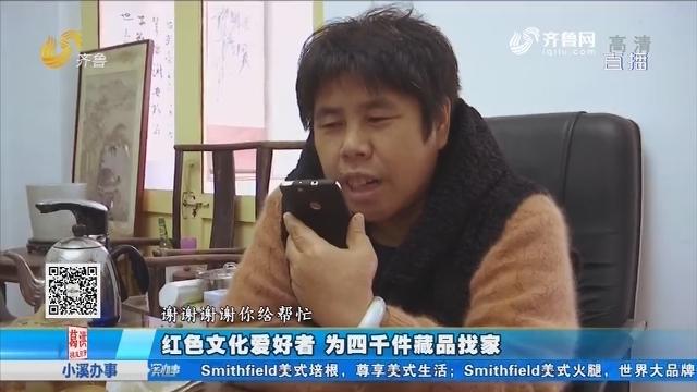 济南:红色文化爱好者 为四千件藏品找家