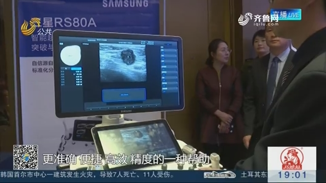 """三百超声医学专家大战""""机器人"""""""