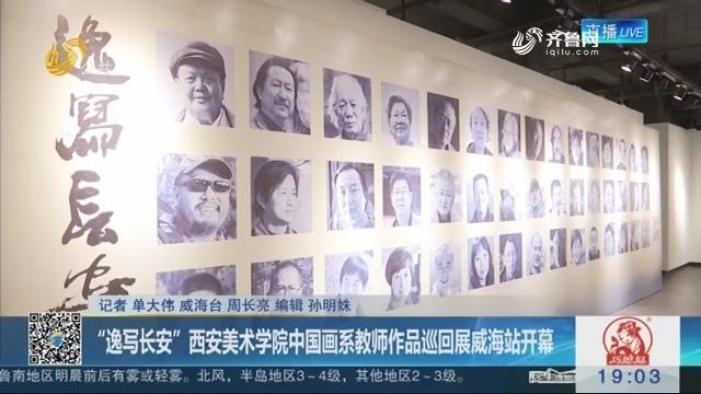 """""""逸写长安""""西安美术学院中国画系教师作品巡回展威海站开幕"""