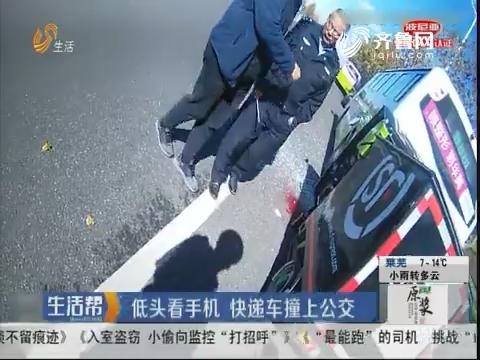 烟台:低头看手机 快递车撞上公交