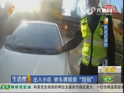 """淄博:出入小区 轿车牌照很""""特别"""""""