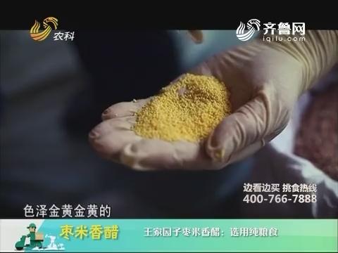 20181110《中国原产递》:枣米香醋