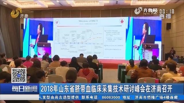 2018年山东省脐带血临床采集技术研讨峰会在济南召开