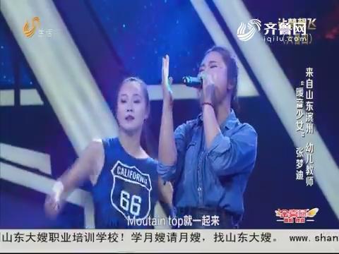 20181110《让梦想飞》:张梦迪现场圆梦 神秘音乐制作人会是谁?