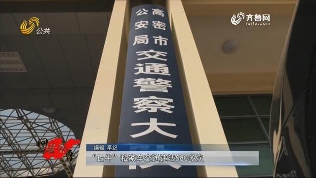 """20181110《问安齐鲁》:""""最牛""""私家车交通违法580多次"""