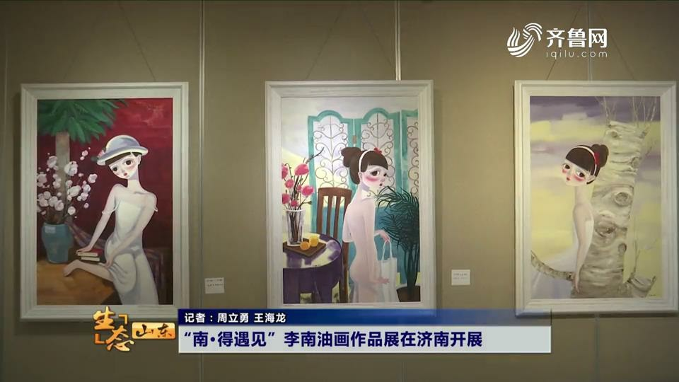 """""""南·得遇见""""李南油画作品展在济南开展"""