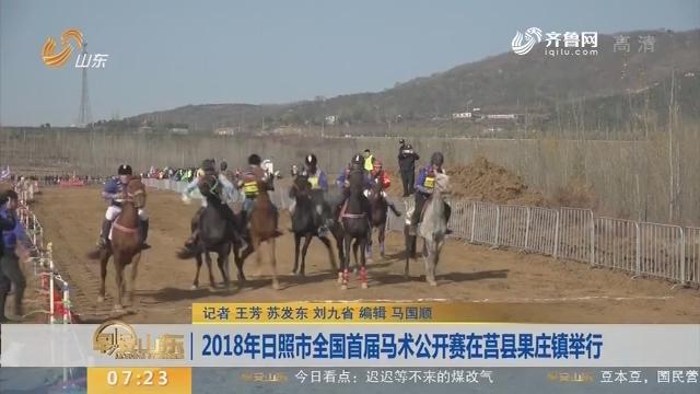 2018年日照市全国首届马术公开赛在莒县果庄镇举行