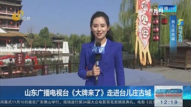 【闪电连线】山东广播电视台《大牌来了》走进台儿庄古城