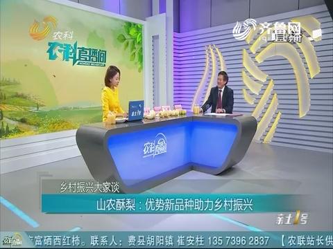 20181111《农科直播间》:山农酥梨——上风新种类助力墟落复兴
