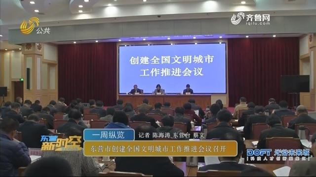 【一周纵览】东营市创建全国文明城市工作推进会议召开