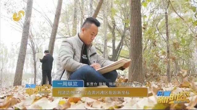 【一周纵览】利津县佟家村打造黄河滩区旅游新坐标