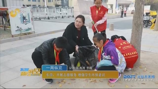【一周纵览】东营:开展志愿服务 增强学生环保意识