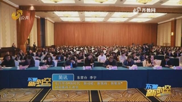 """【简讯】东营举办""""新时代 新动能 新儒商 新愿景""""问道儒商大讲堂"""