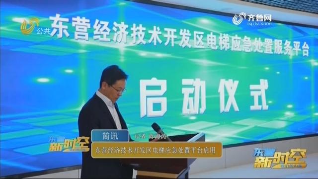 【简讯】东营经济技术开发区电梯应急处置平台启用