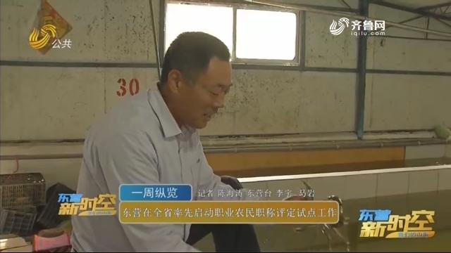 【一周纵览】东营在全省率先启动职业农民职称评定试点工作