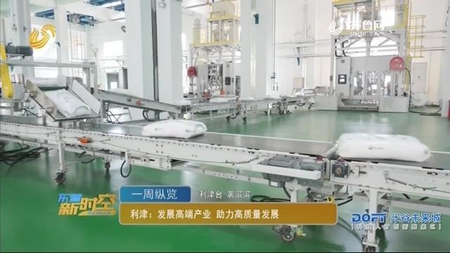 【一周纵览】利津:发展高端产业 助力高质量发展
