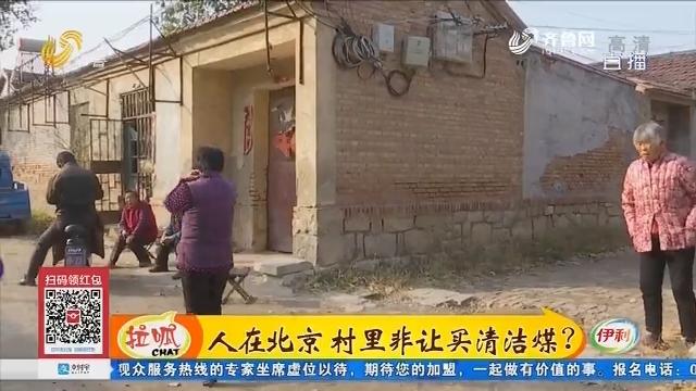 禹城:人在北京 村里非让买清洁煤?
