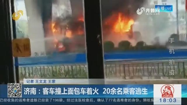 济南:客车撞上面包车着火 20余名乘客逃生