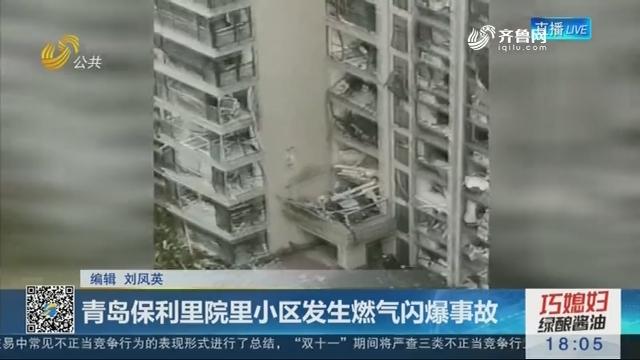 青岛保利里院里小区发生燃气闪爆事故