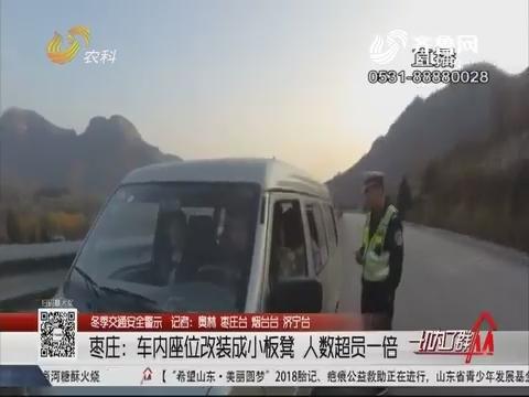 【冬季交通安全警示】枣庄:车内座位改装成小板凳 人数超员一倍