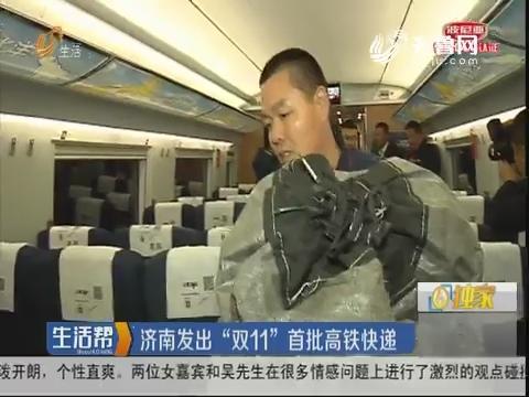 """济南发出""""双11""""首批高铁快递"""