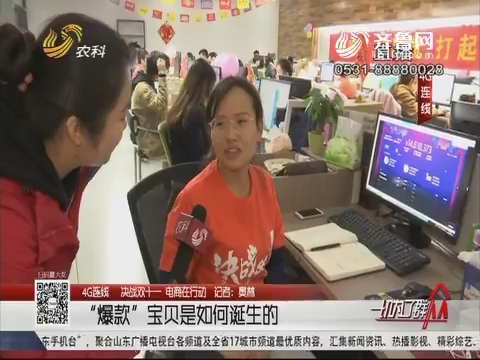 """【4G连线】决战双十一 电商在行动:""""爆款""""宝贝是如何诞生的"""