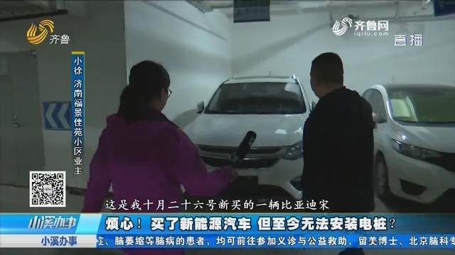 济南:烦心!买了新能源汽车 但至今无法安装电桩?