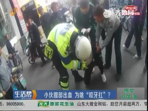 """淄博:小伙腹部出血 为啥""""咬牙扛""""?"""