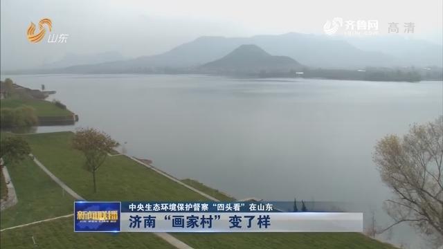 """【中央生态环境保护督察""""回头看""""在山东】济南""""画家村""""变了样"""