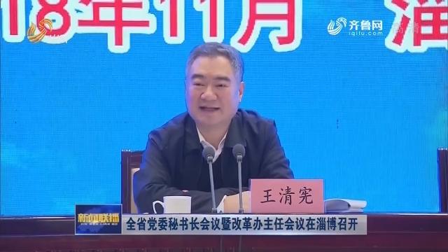 全省党委秘书长会议暨改革办主任会议在淄博召开