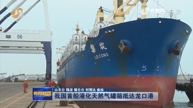我国首船液化天然气罐箱抵达龙口港