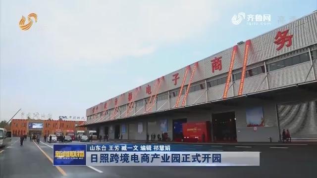 日照跨境电商产业园正式开园
