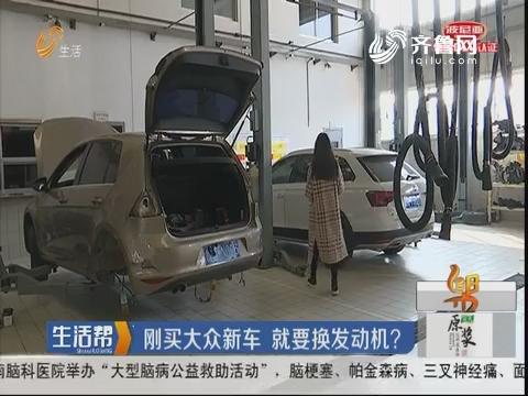 潍坊:刚买大众新车 就要换发动机?