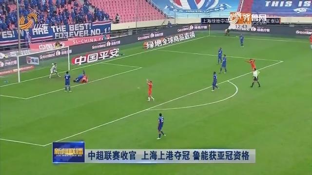 中超联赛收官 上海上港夺冠 鲁能获亚冠资格